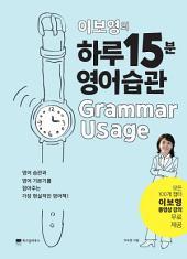 이보영의 하루15분 영어습관 Grammar Usage