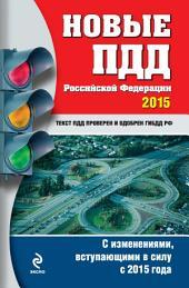 Новые ПДД РФ 2015. С изменениями, вступающими в силу с 2015 года
