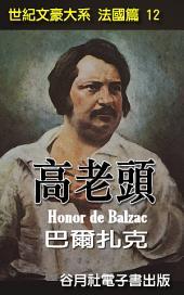 高老頭: 世紀文豪大系法國篇 - 巴爾扎克
