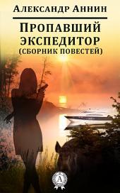 Пропавший экспедитор (сборник повестей)