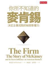 你所不知道的麥肯錫: 決定企業成敗的袐密影響力