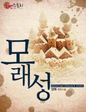 [세트] 모래성 (전2권/완결)