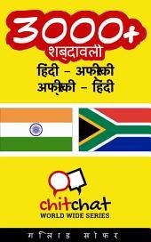 3000+ हिंदी - अफ्रीकी अफ्रीकी - हिंदी शब्दावली