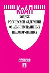 Кодекс РФ об административных правонарушениях по состоянию на 01.10.2017