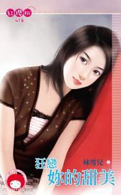 狂戀妳的甜美《限》: 禾馬文化紅櫻桃系列415