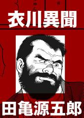 衣川異聞【分冊版】