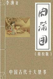 中国古代十大禁书之肉蒲团