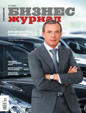 Бизнес-журнал, 2011/07: Краснодарский край