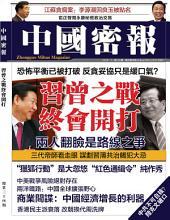 《中國密報》第34期: 習曾之戰 終會開打