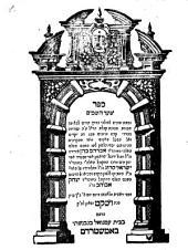 שער השמים: פתח ... לבא עד תכונת קבלת הרי״ל [האריז״ל]