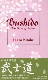 Bushido: The Soul of Japan: The Soul of Japan