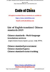 List of English translated Chinese standards 2019  NEW  PDF