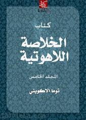 الخلاصة اللاهوتية-المجلد الخامس