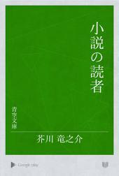 小説の読者