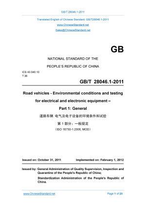 GB T 28046 1 2011  Translated English of Chinese Standard   GBT 28046 1 2011  GB T28046 1 2011  GBT28046 1 2011