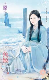 魚姬~神獸錄 龍子之卷: 禾馬文化珍愛晶鑽系列096