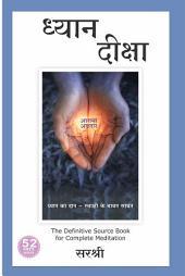 Dhyan Diksha: Dhyan ka Daan - Swakshi ke 52 Sadhan