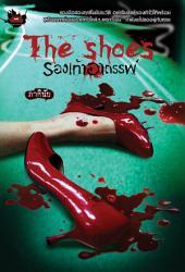 The Shoes ..รองเท้าอาถรรพ์
