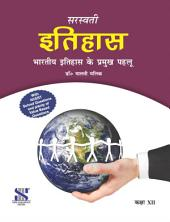 History of India-Hindi