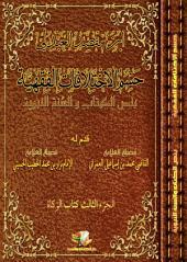 حسم الإختلافات الفقهية بنص الكتاب والسُنة النبوية: كتاب الحج