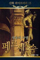 신화라이브러리15_영웅의사명페르세우스