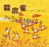 殺麻雀: 自然故事花園03, 第 4 卷