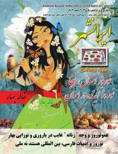 ماهنامه فرهنگی، سیاسی، هنری، اجتماعی ایرانشهر - شماره 5: iranshahr monthly cultural, political & social magazine (5)