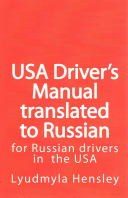 USA Driver's Manual Translated to Russian