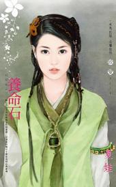 養命石~石頭記之三: 禾馬文化珍愛系列444