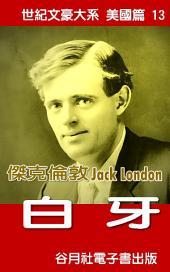 白牙: 世紀文豪大系美國篇 - 傑克倫敦