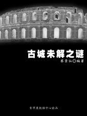奥秘世界知识文库(10本)——古城未解之谜