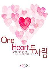 원 하트 (One Heart) 두 사람