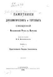 Памятники дипломатических и торговых сношений Московской Руси с Персией: Том 1