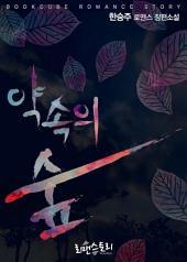 [세트] 약속의 숲 (전2권/완결)