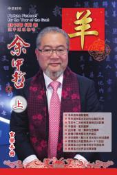 余中哲2015羊年運程(上)