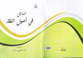 Al madkhal fi usul al fiqh PDF