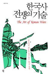 한국사 전쟁의 기술: 한국사의 판도를 바꿔 놓은 36가지 책략