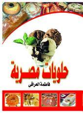 حلويات مصرية