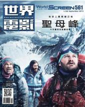 世界電影雜誌 第561期 2015年9月號: 聖母峰