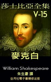 馬克白 (麥克白): 朱譯莎士比亞全集