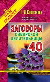 Заговоры сибирской целительницы. Вып. 40