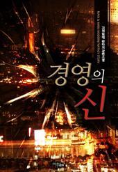 경영의 신 [34화]