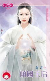 傾國王后~王道之日殞篇: 禾馬文化紅櫻桃系列683