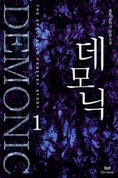 [세트]데모닉(전9권,완)