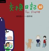 交換日記10: Fax Diaries 10