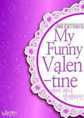 마이 퍼니 발렌타인 (My Funny Valentine): 발렌타인데이&로즈데이 로망스 시리즈