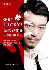 Get Lucky! 助你好運Ⅱ: 幸運透視眼