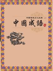 中國成語: 中國傳統文化經典037
