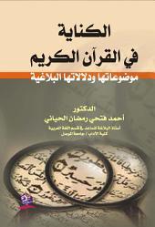 الكناية في القرآن الكريم
