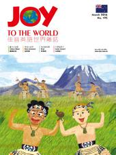 Joy to the world 佳音英語世界雜誌 第195期: 2016年3月號